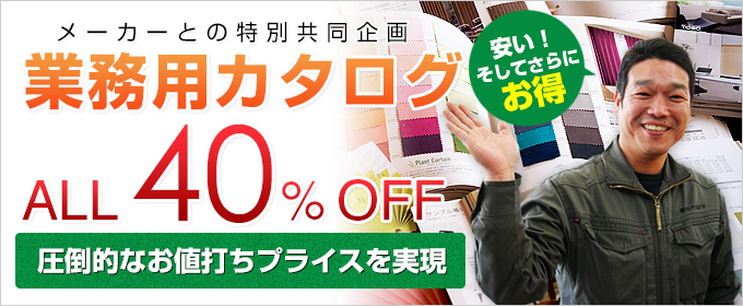 業務用カタログ20〜40%OFF