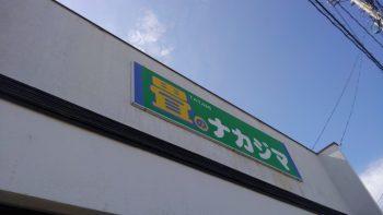 仙台の畳襖リフォーム店・畳のナカジマ(梅雨明け!畳の季節です)