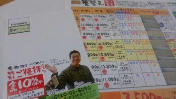 仙台市泉区、富谷町の畳・襖・障子・クロスのナカジマ(秋の敬老セール)